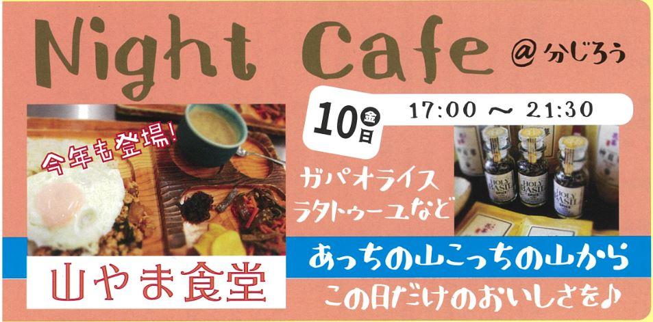 ナイトカフェ 山やま食堂