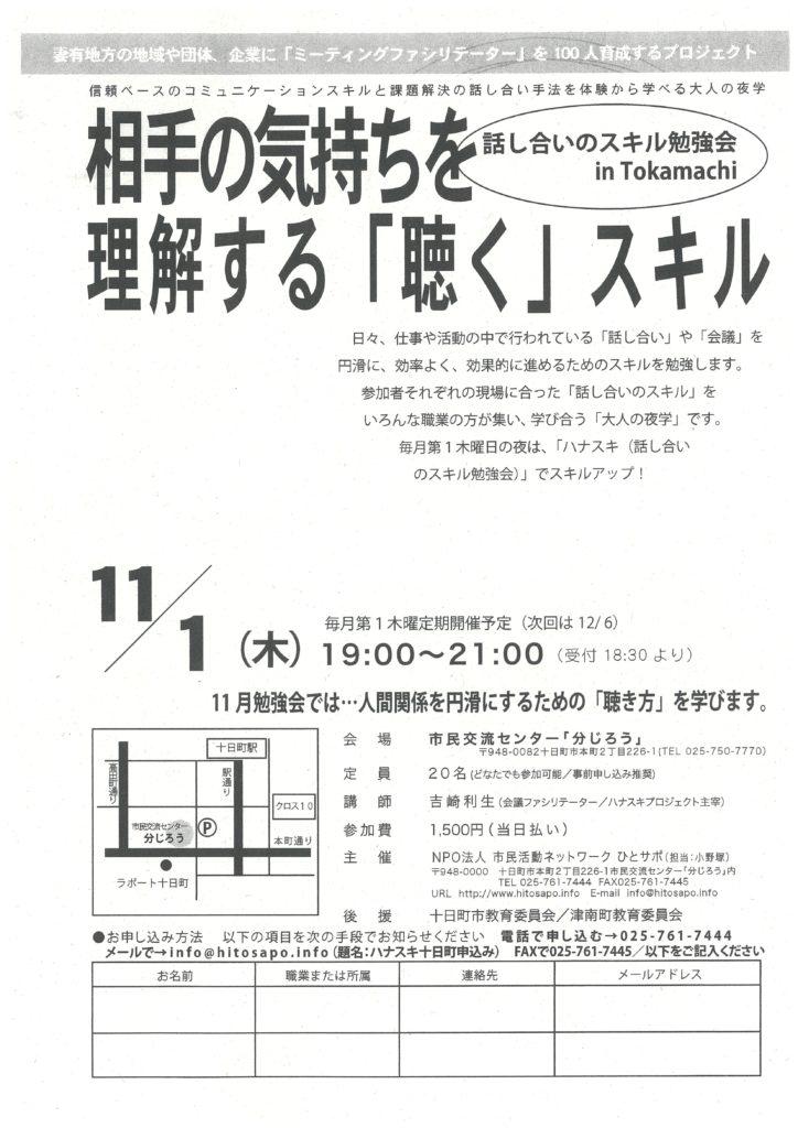 話し合いのスキル勉強会 in Tokamachi -相手の気持ちを理解する「聴く」スキル-