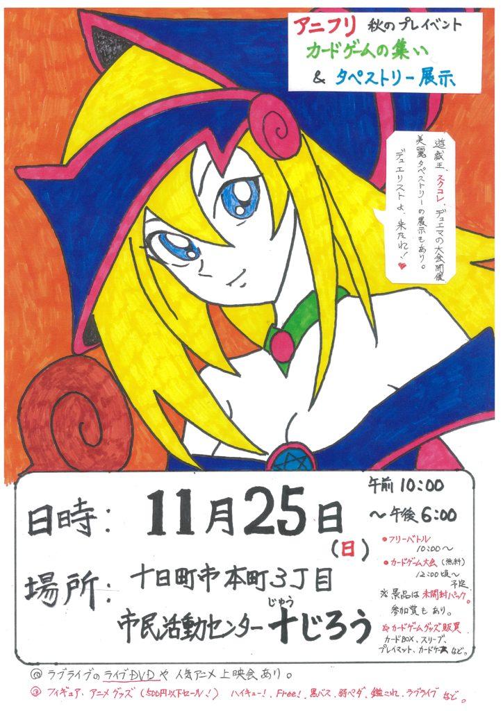 アニメ関連フリーマーケット ~秋のプレイベント~ カードゲームの集い&タペストリー展示