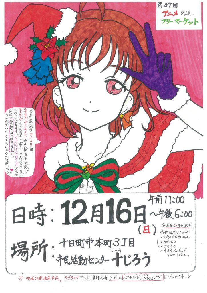 第37回 アニメ関連フリーマーケット