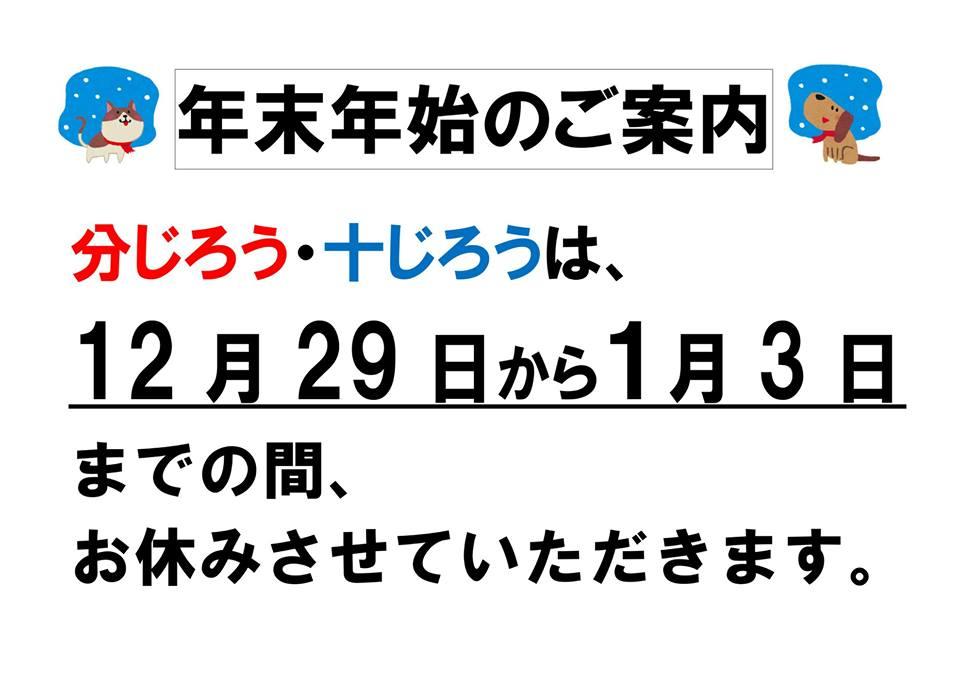 【年末年始休館日のご案内】