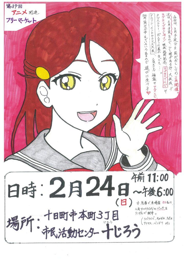 第39回 アニメ関連フリーマーケット