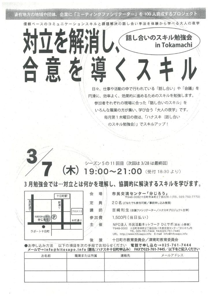 話し合いのスキル勉強会 in Tokamachi -現状を分析し課題を絞り込むスキル-
