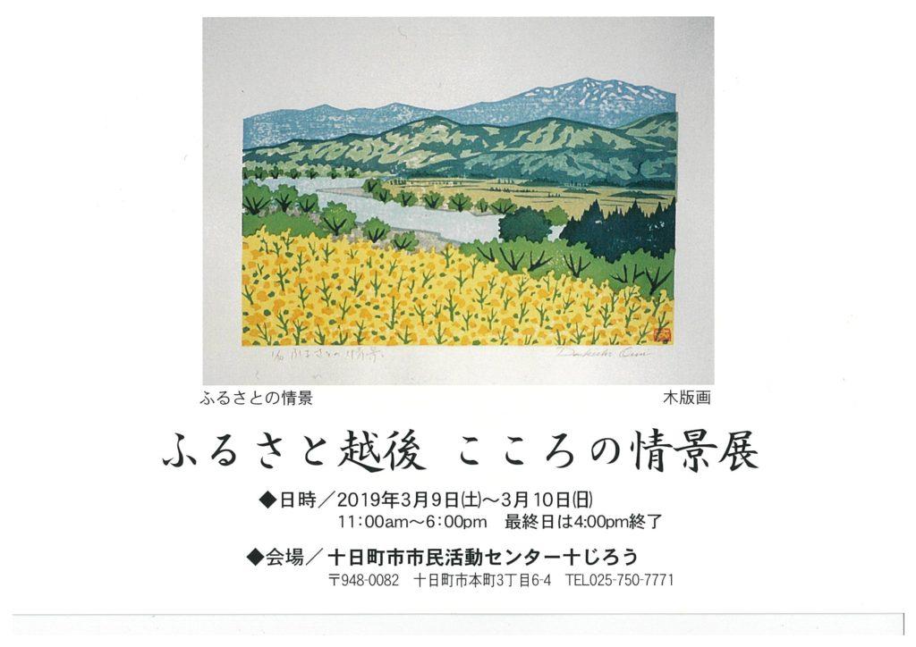 尾身伝吉 木版画の世界 ふるさと越後 こころの情景展