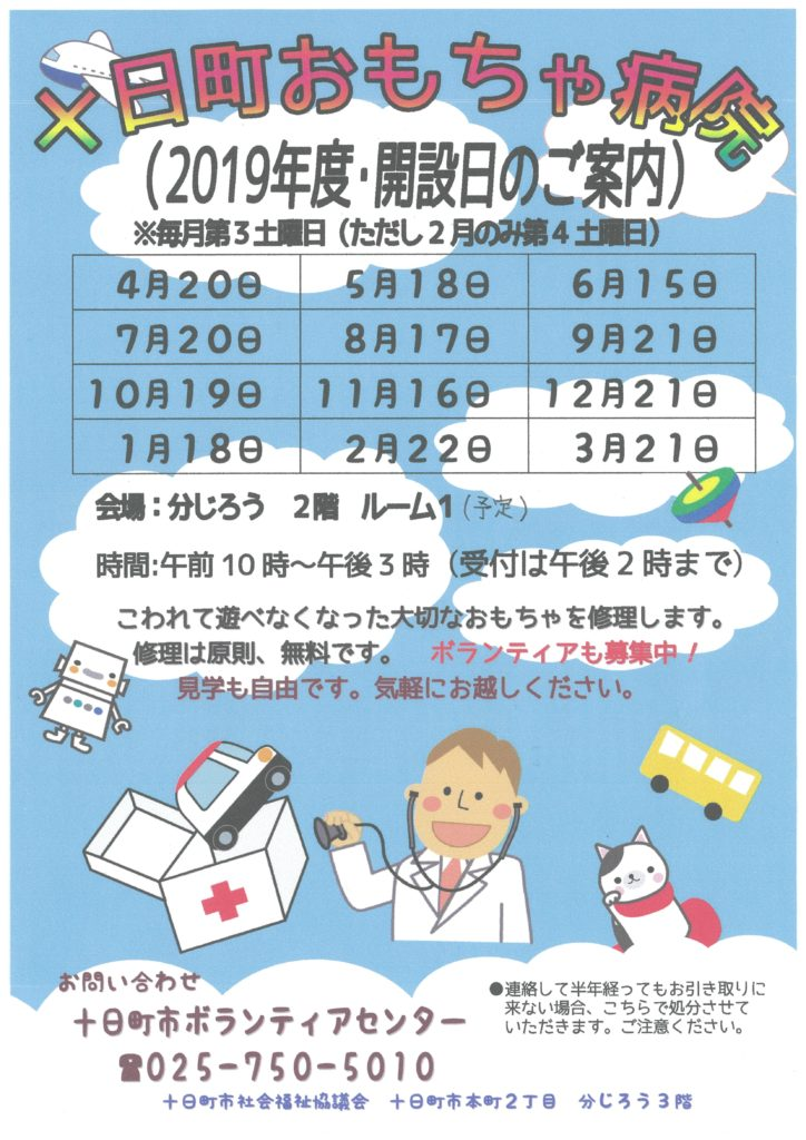 十日町おもちゃ病院【12月】