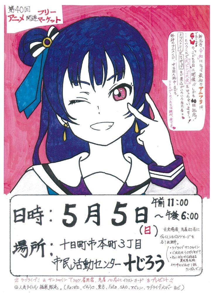 第40回 アニメ関連フリーマーケット