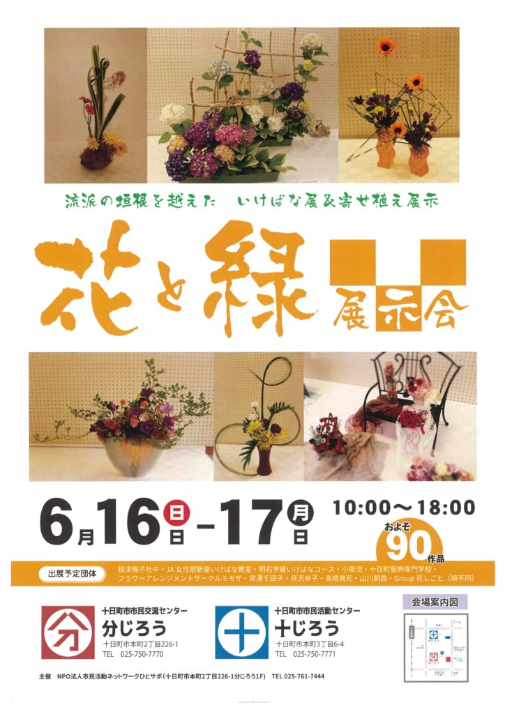 花と緑の展示会