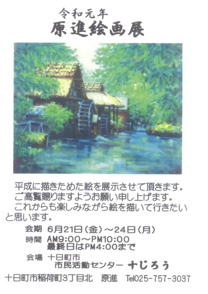 原進 絵画展