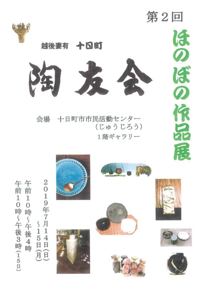 陶友会 -第2回 ほのぼの作品展-