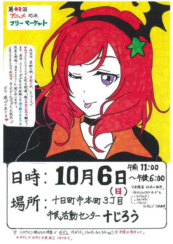 第43回 アニメ関連フリーマーケット