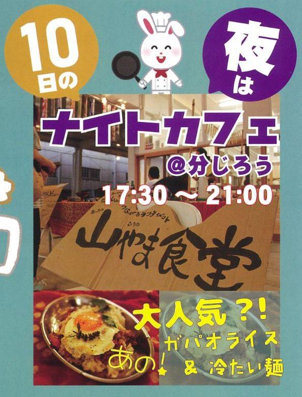 【ナイトカフェ】山やま食堂