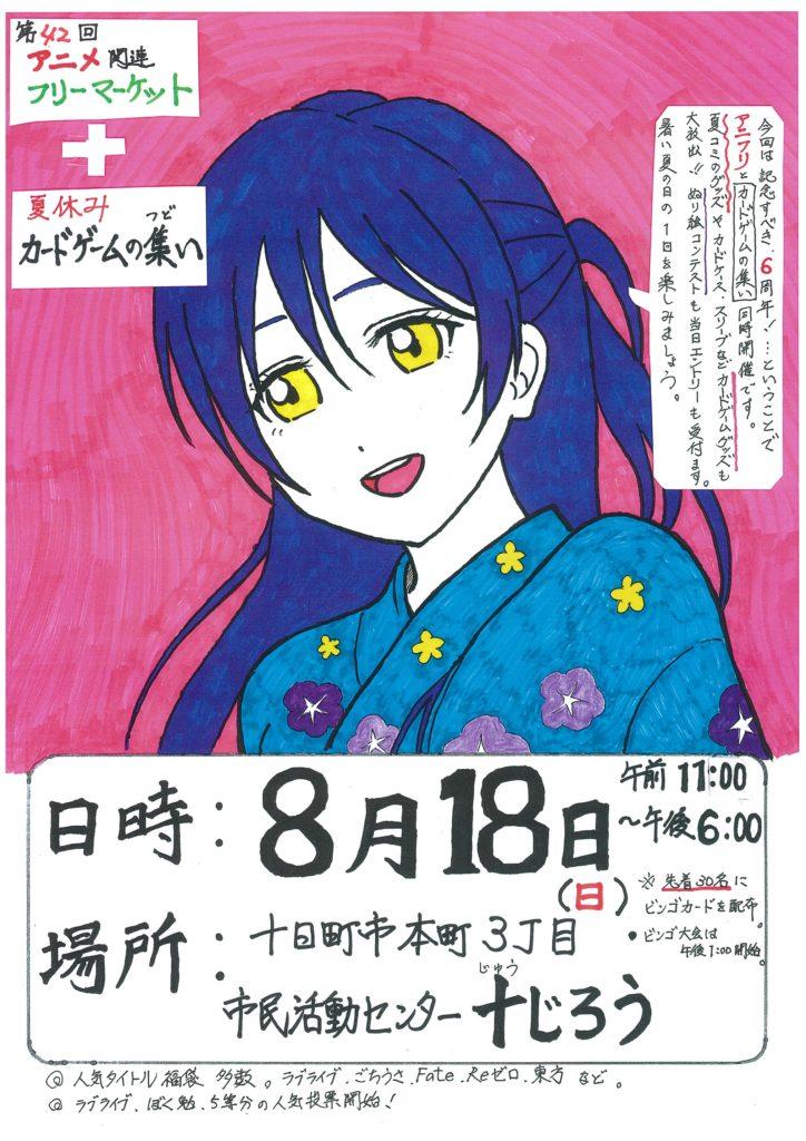 第42回 アニメ関連フリーマーケット+夏休みカードゲームの集い