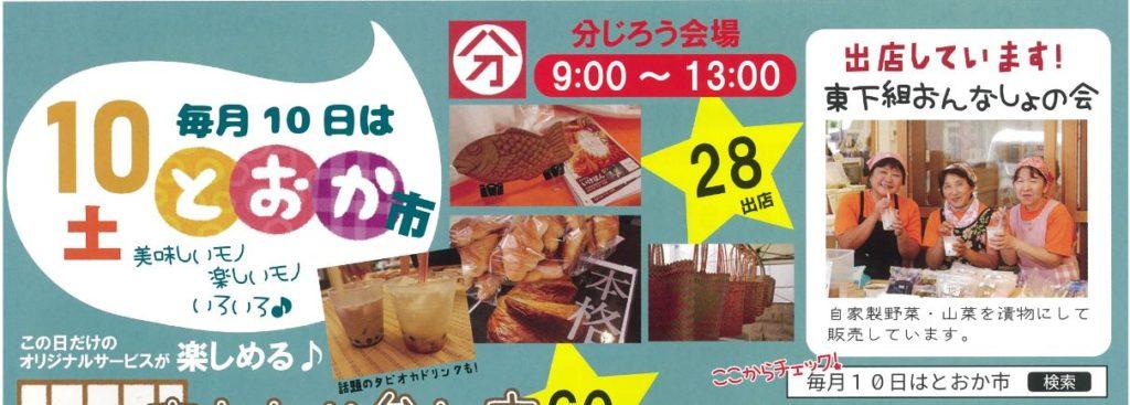 とおか市【8月】