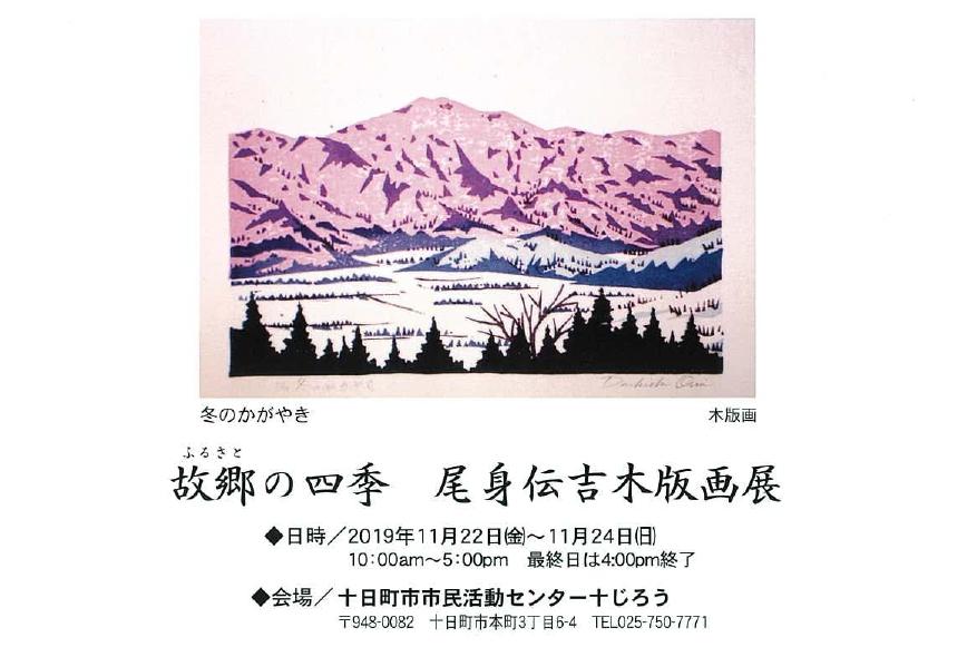 故郷の四季 尾身伝吉木版画展