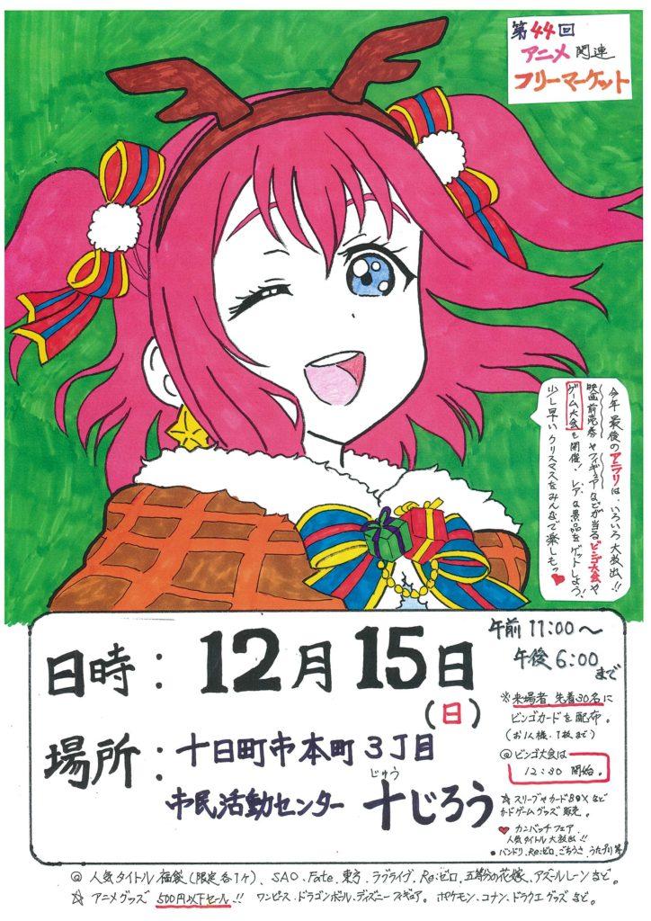 第44回 アニメ関連フリーマーケット