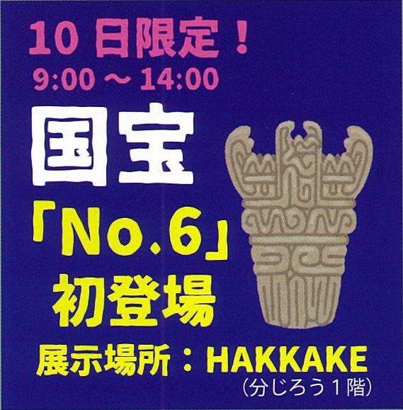 【文化歴史コーナーHAKKAKE】国宝・火焔型土器NO.6