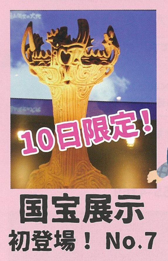 【文化歴史コーナーHAKKAKE】国宝・火焔型土器NO.7