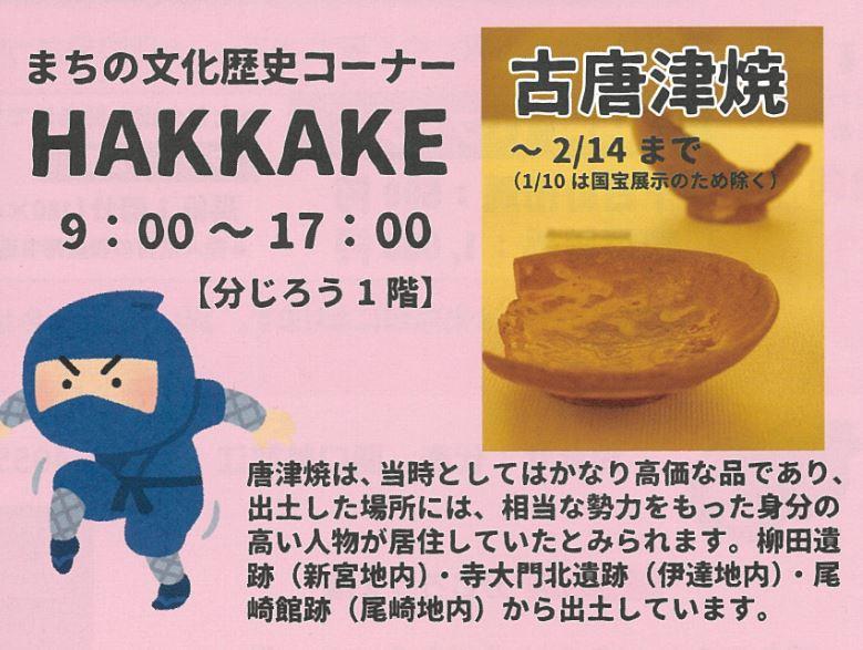 【文化歴史コーナーHAKKAKE】古唐津焼