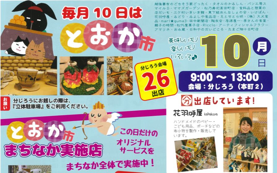 とおか市【2月】