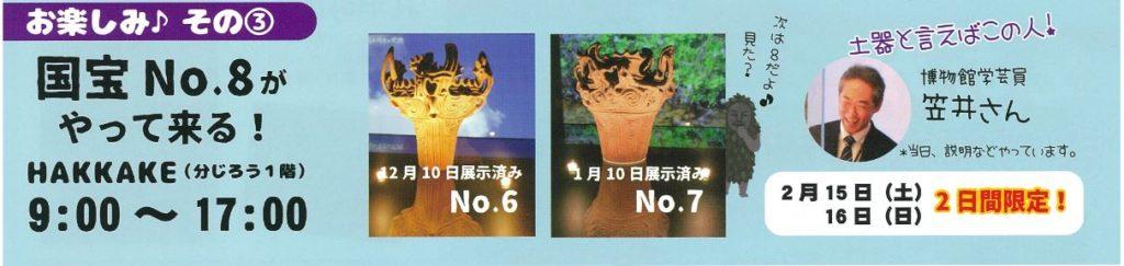 【文化歴史コーナーHAKKAKE】国宝・火焔型土器NO.8