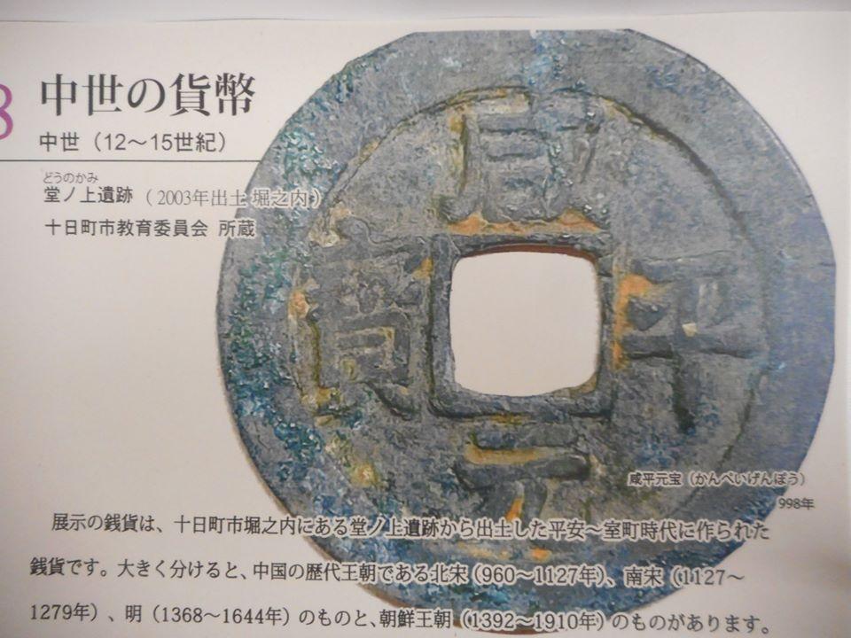 【文化歴史コーナーHAKKAKE】中世の貨幣