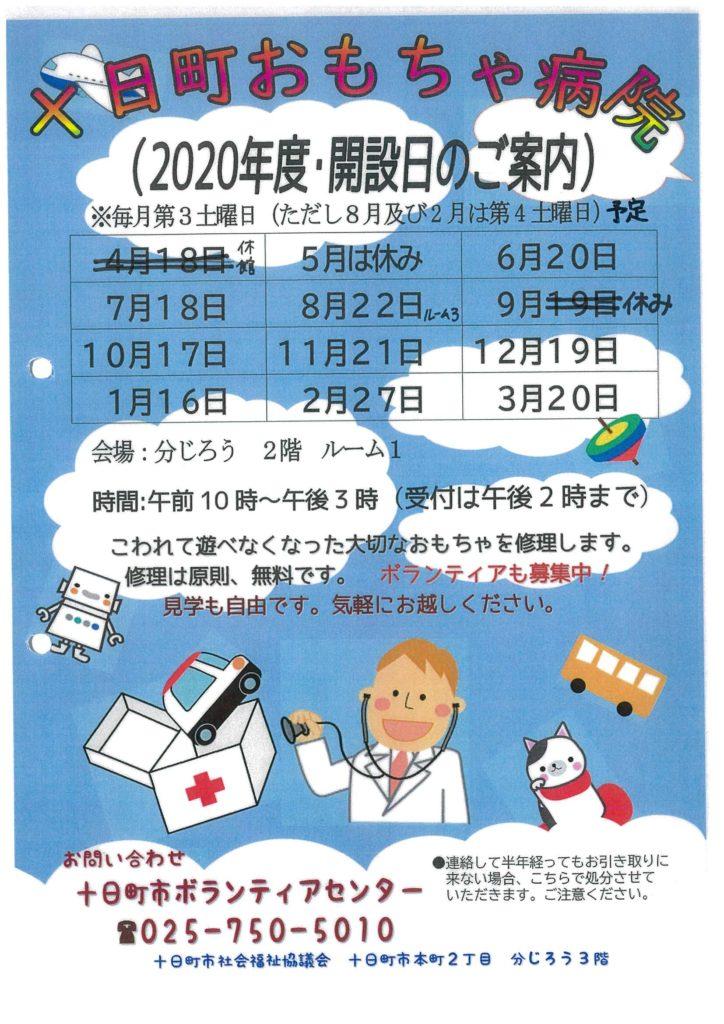 十日町おもちゃ病院【7月】