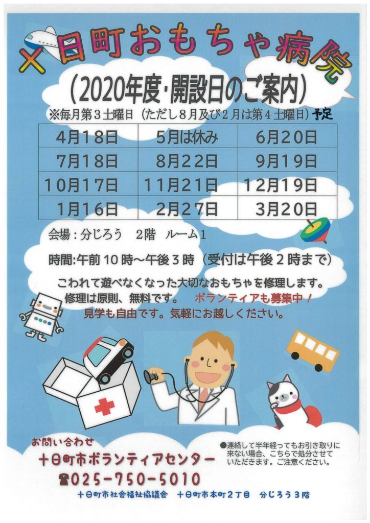 十日町おもちゃ病院【9月】