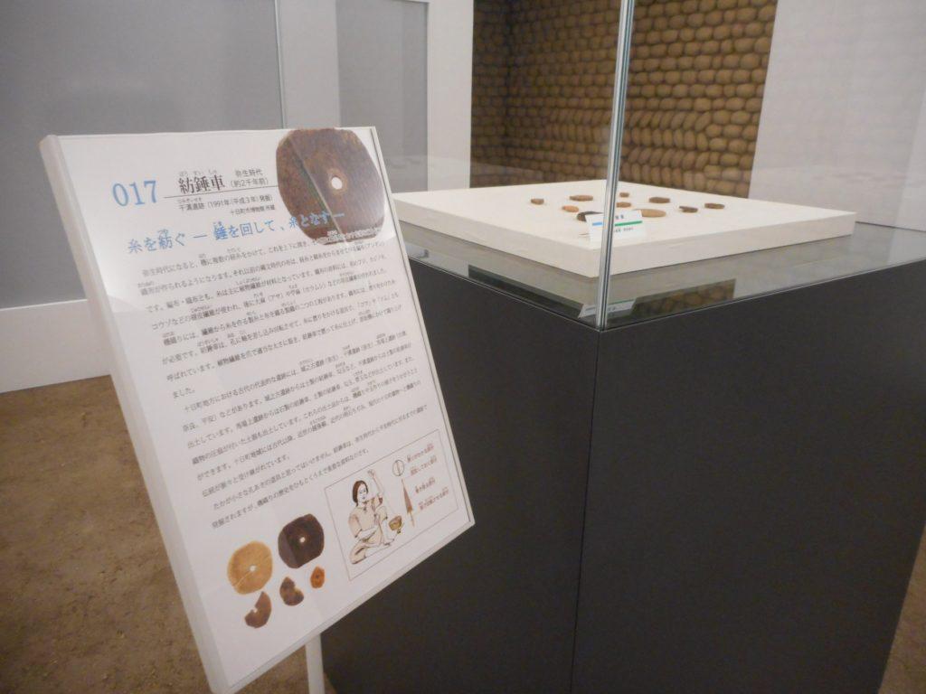 【文化歴史コーナーHAKKAKE】紡錘車