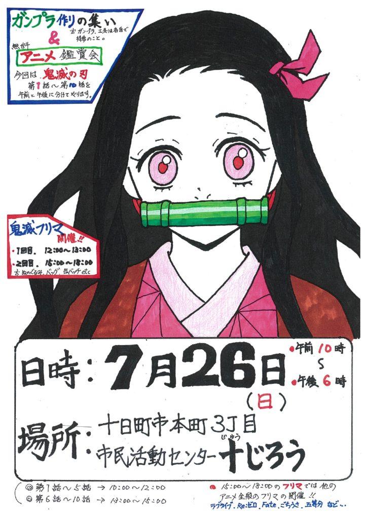 ガンプラ作りの集い&アニメ鑑賞会