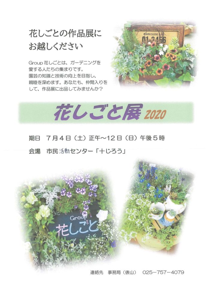 花しごと展 2020