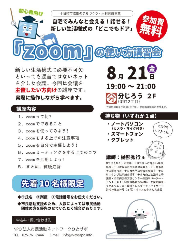 「ZOOM」の使い方講習会