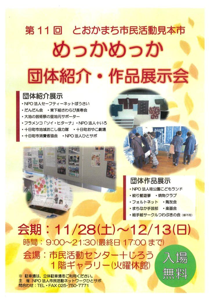 第11回 とおかまち市民活動見本市 めっかめっか 団体紹介・作品展示会