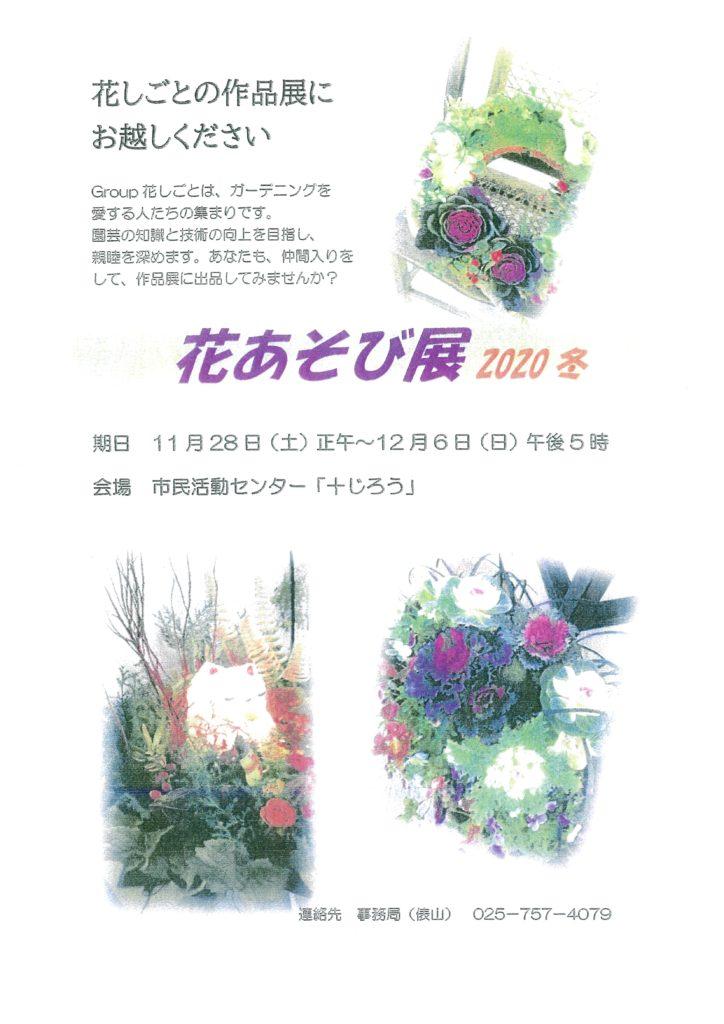 花あそび展 2020 冬