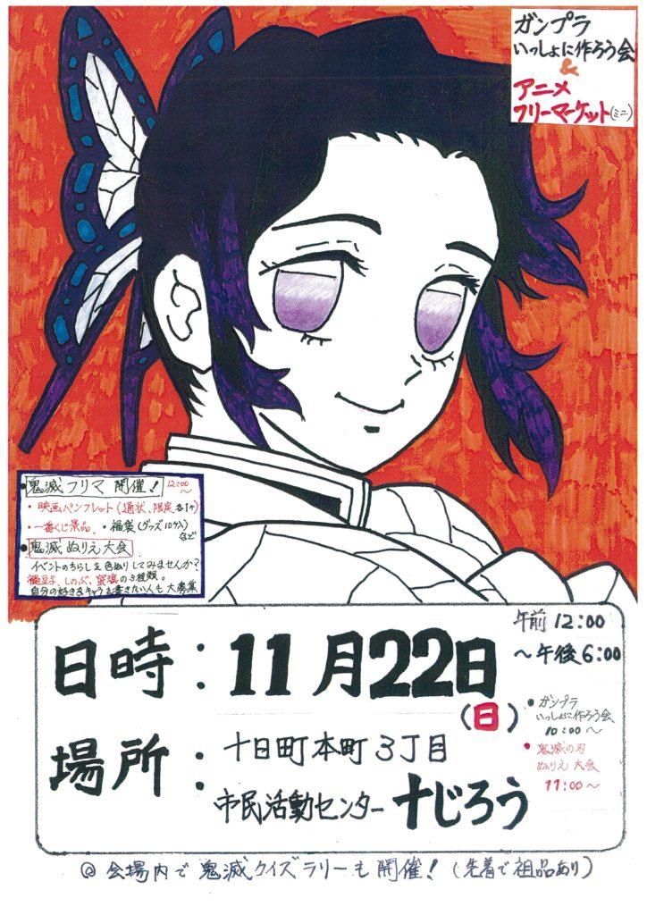 ガンプラいっしょに作ろう会& アニメフリーマーケット(ミニ)