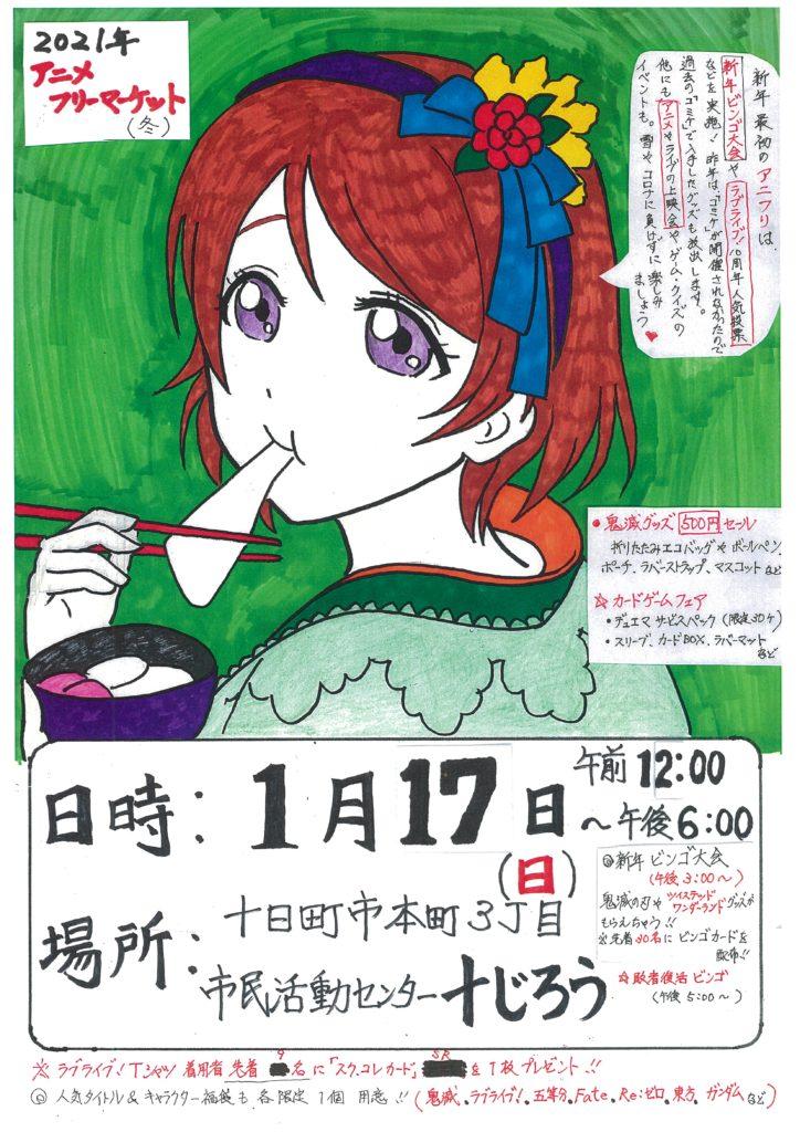 アニメフリーマーケット