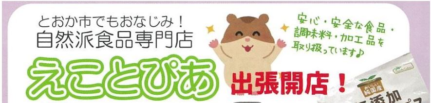 自然食品・エコ商品販売(えことぴあ)