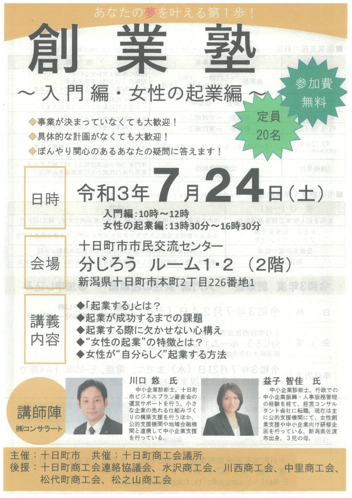 創業塾 ~入門編・女性の起業編~