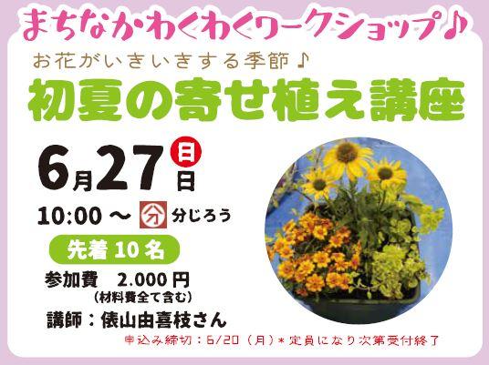 【定員満了】初夏の寄せ植え講座