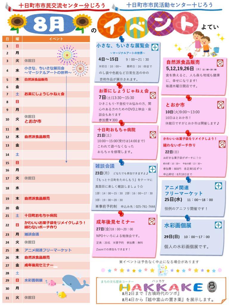 8月のイベントカレンダー