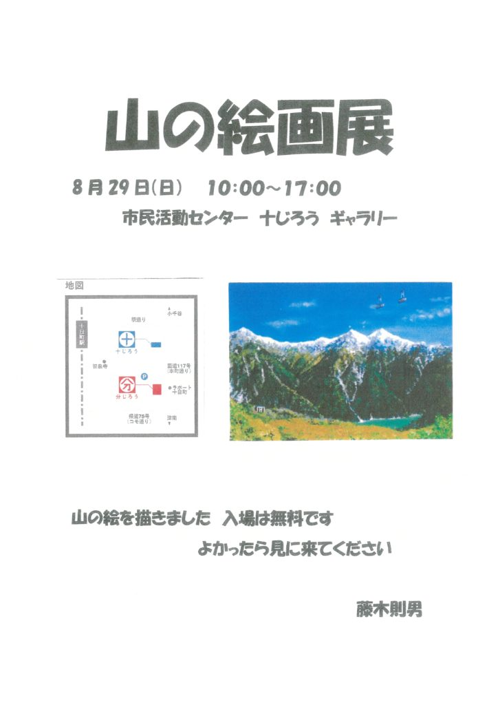 山の絵画展